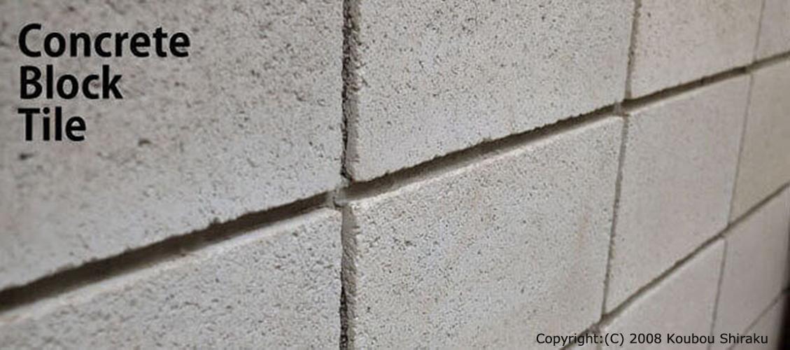 コンクリートブロック風タイルのイメージ画像