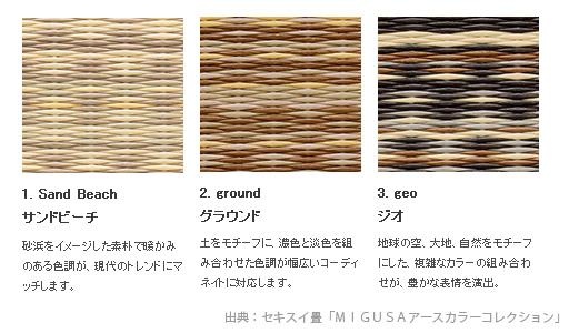 カラー畳カラーバリエーション