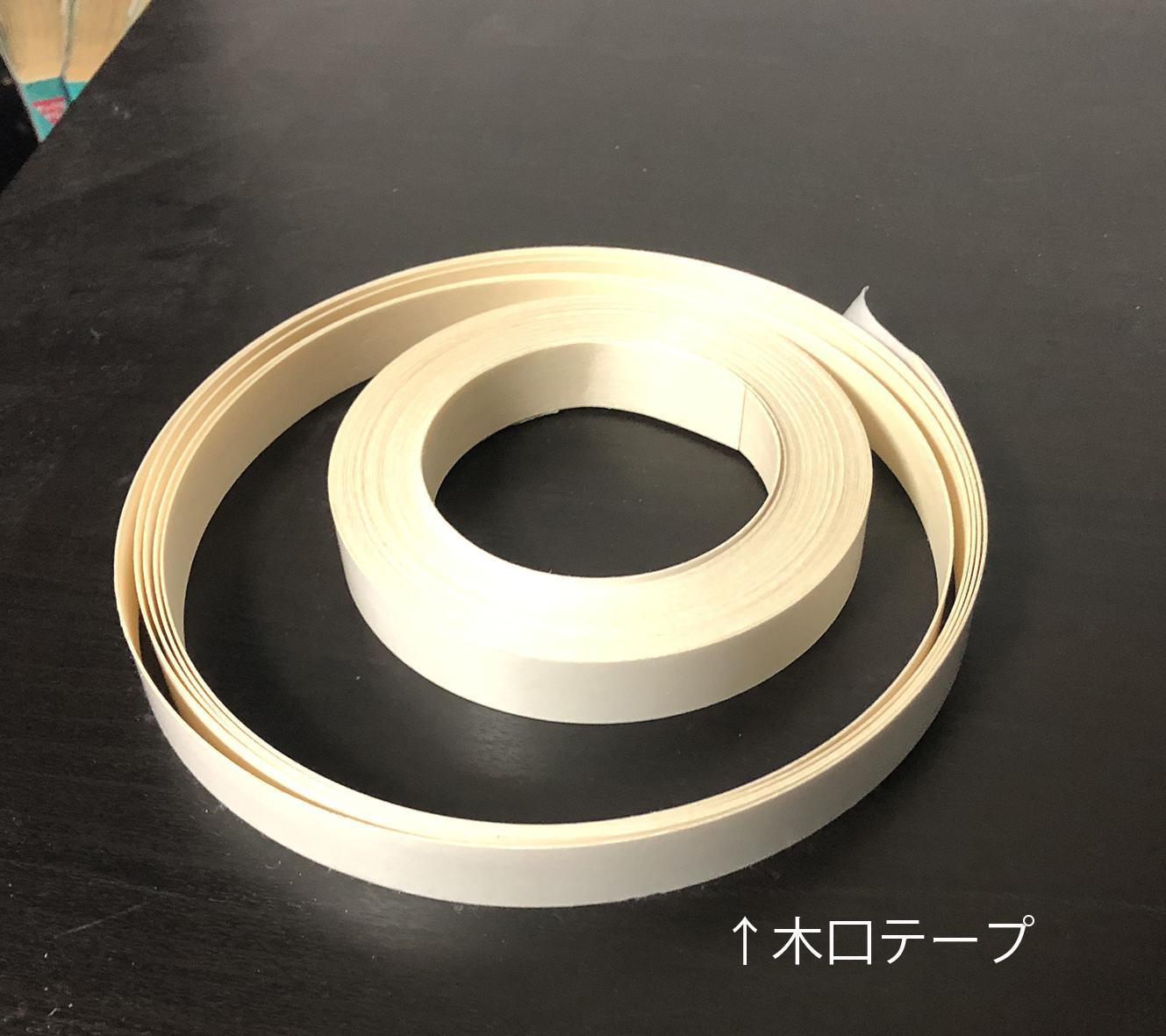 木口テープの写真